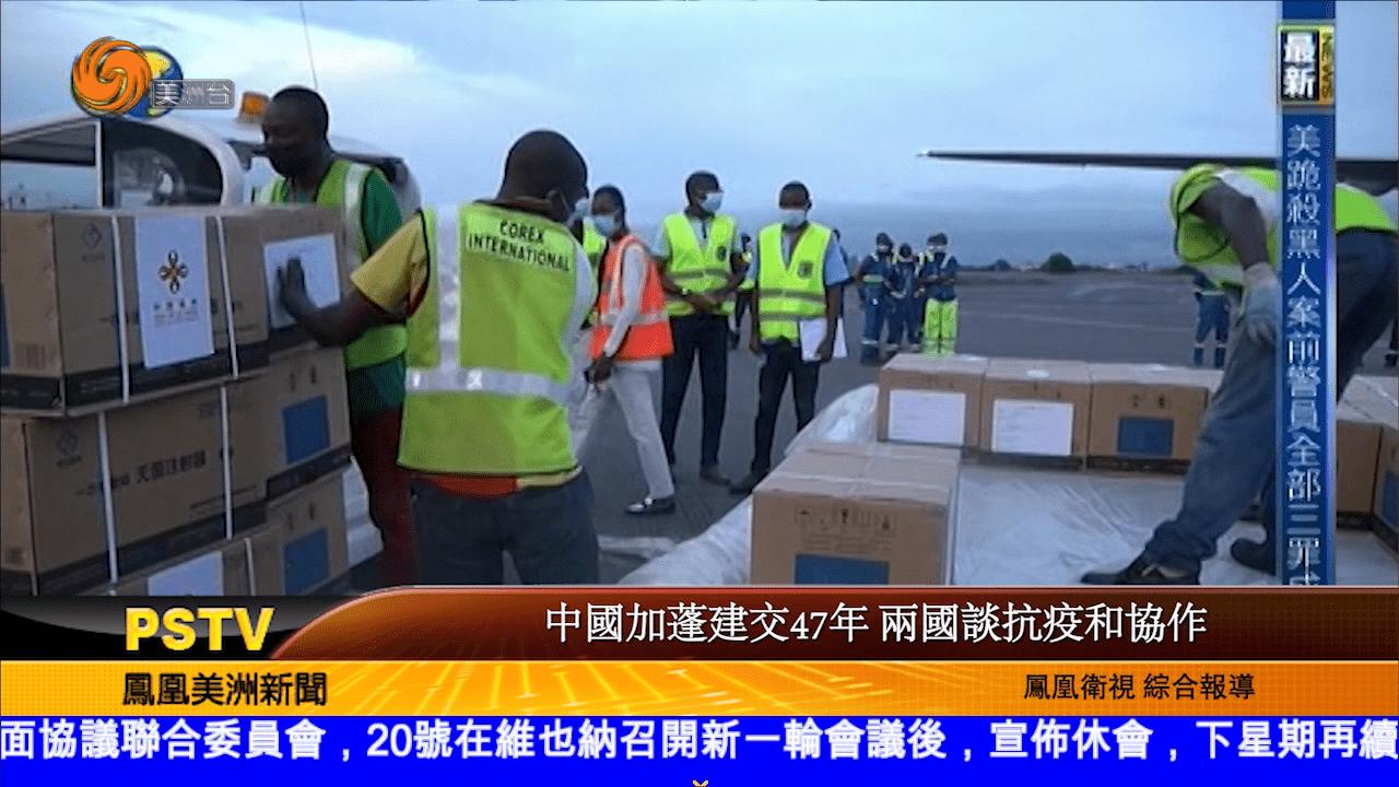 中國加蓬建交47年 兩國談抗疫和協作