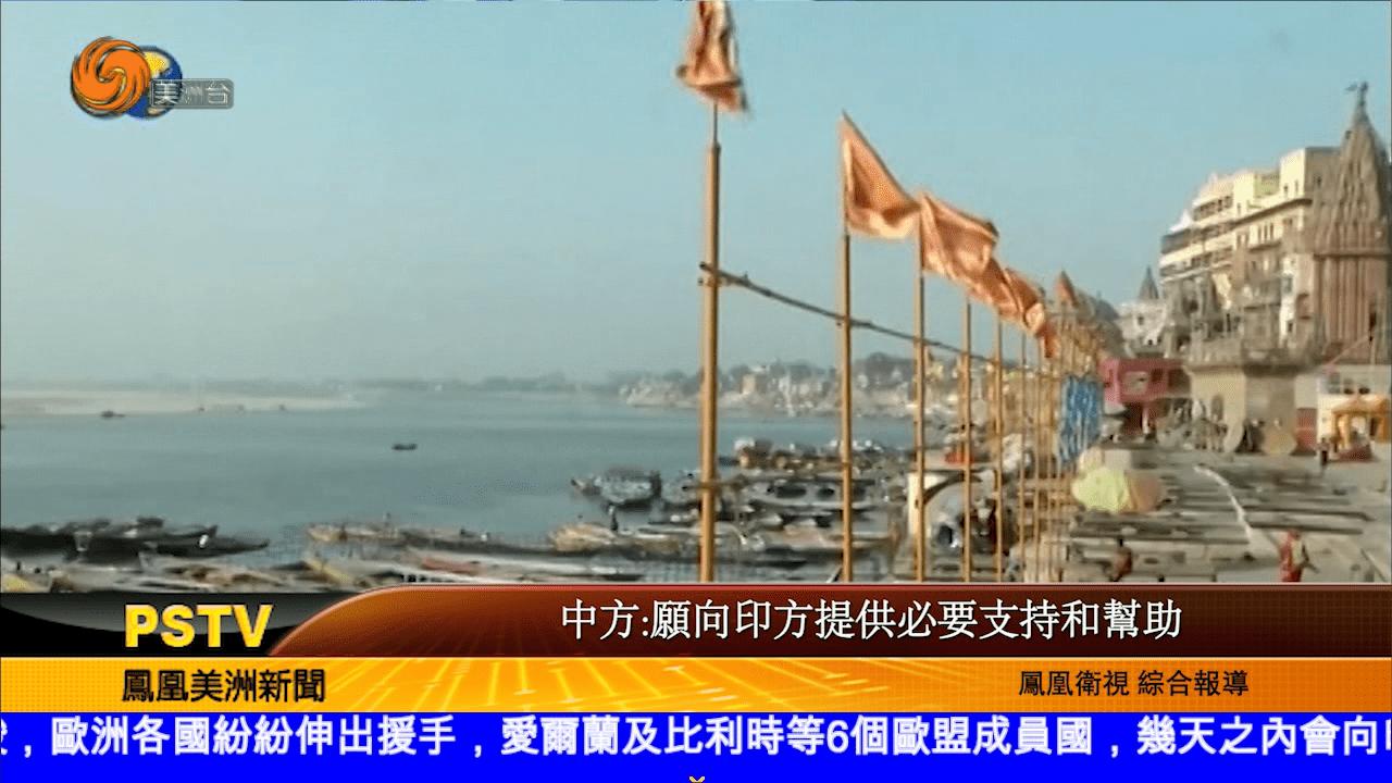 中方:願向印方提供必要支持和幫助