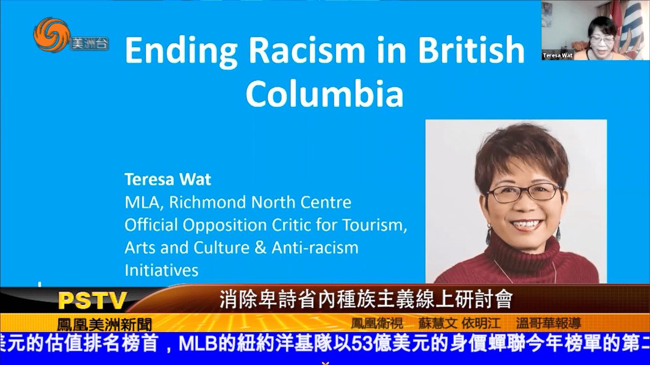 消除卑詩省內種族主義線上研討會