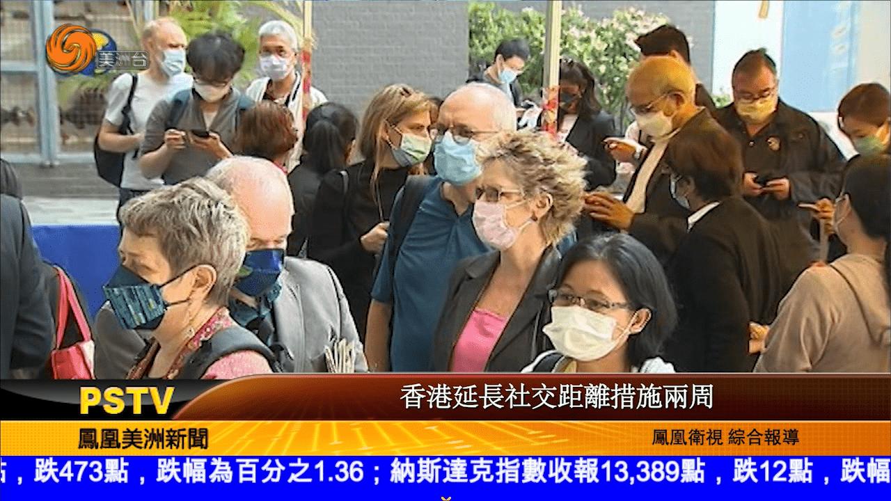 香港延長社交距離措施兩周