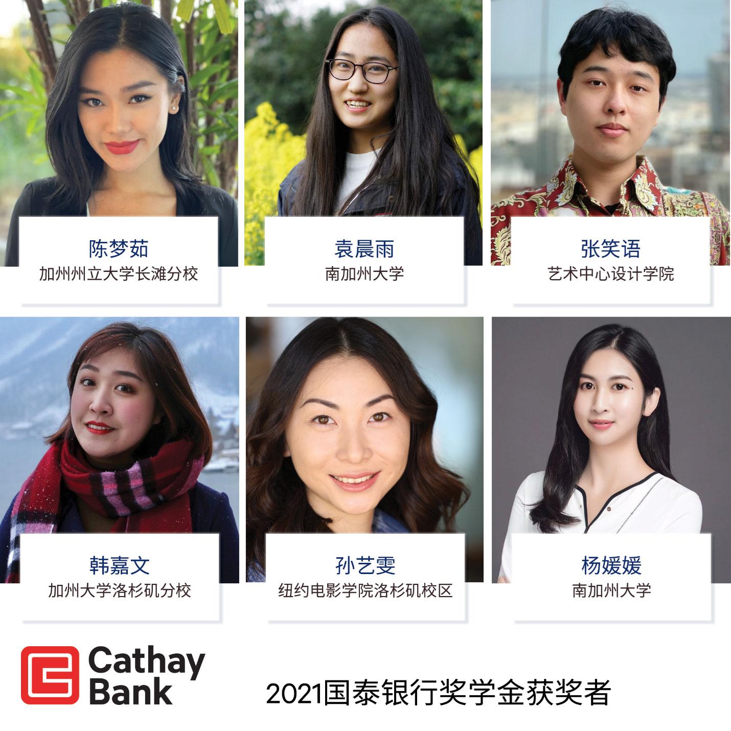 国泰银行公布2021年度国泰银行奖学金获奖名单