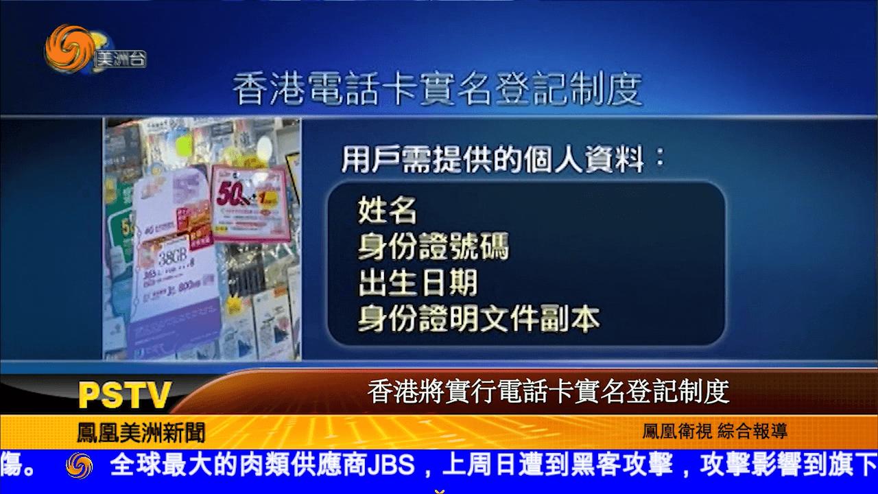 香港將實行電話卡實名登記制度