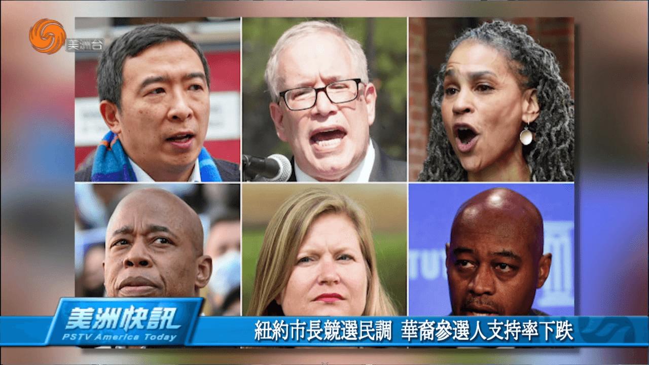 紐約市長精選民調 華裔參選人支持率下跌
