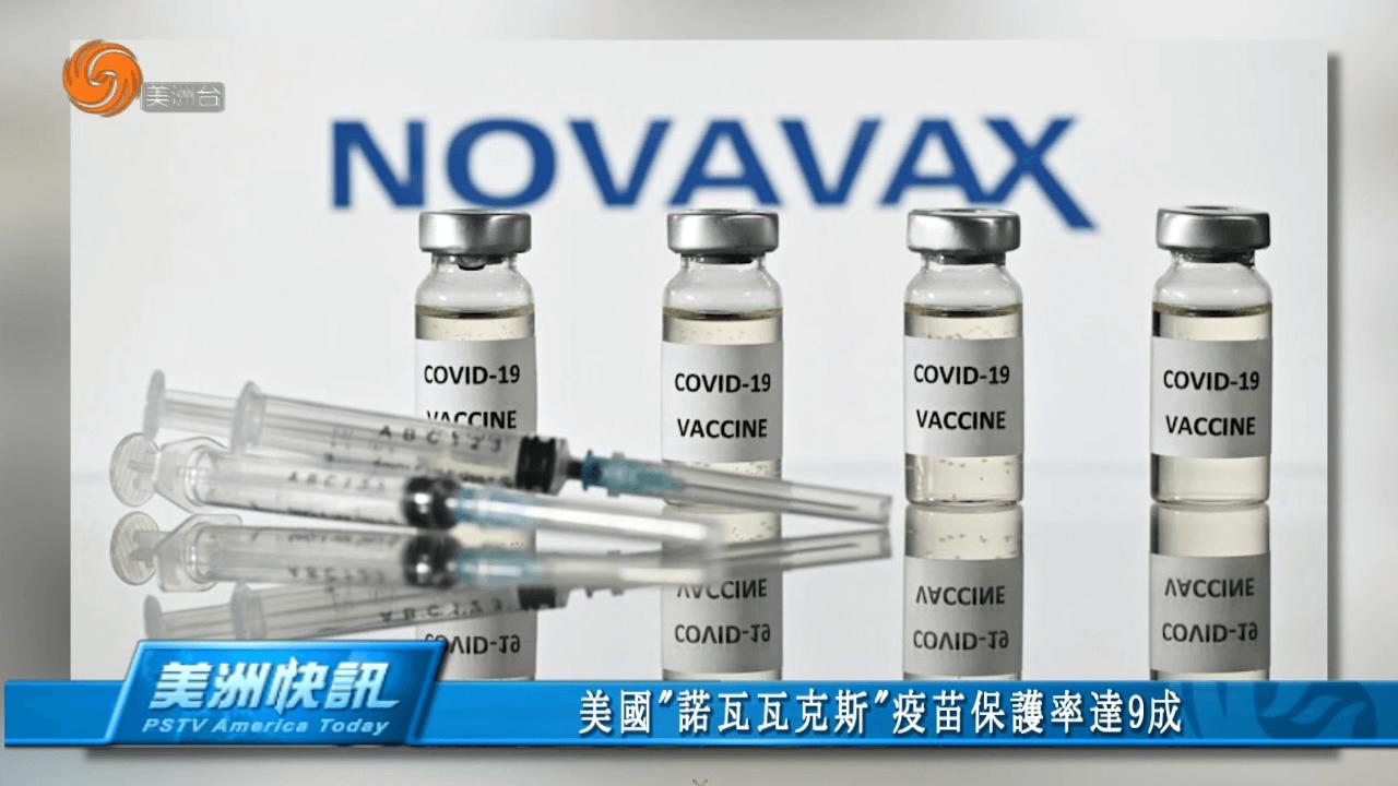 """美國""""諾瓦瓦克斯""""疫苗保護率達90%"""