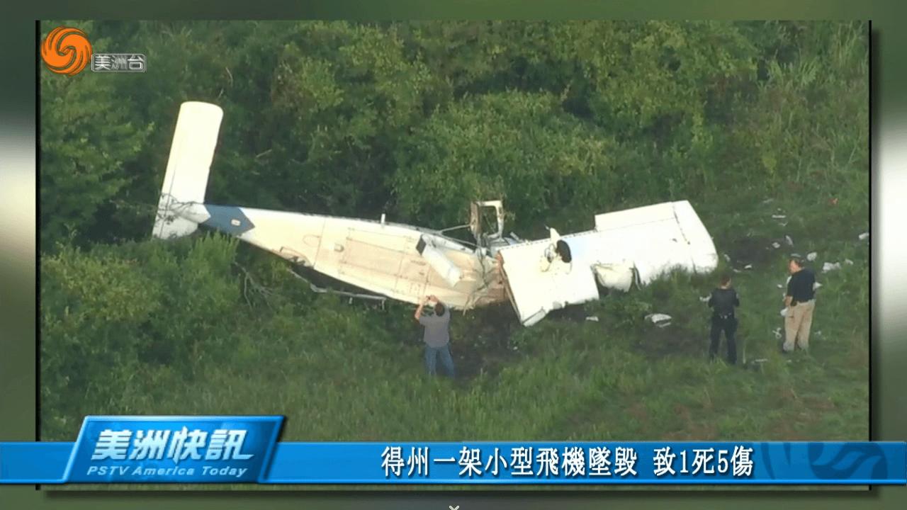 得州一小型飛機墜毀 致1死5傷