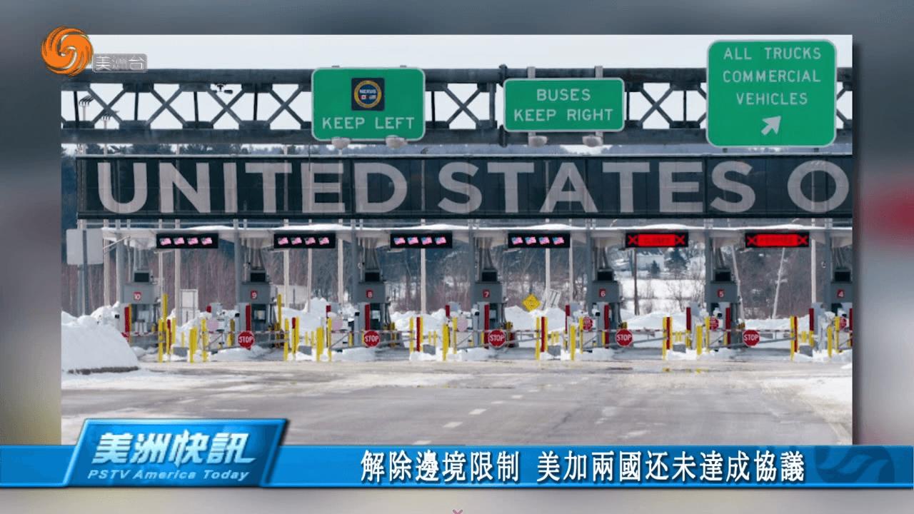 解除邊境限制 美加兩國還未達成協議