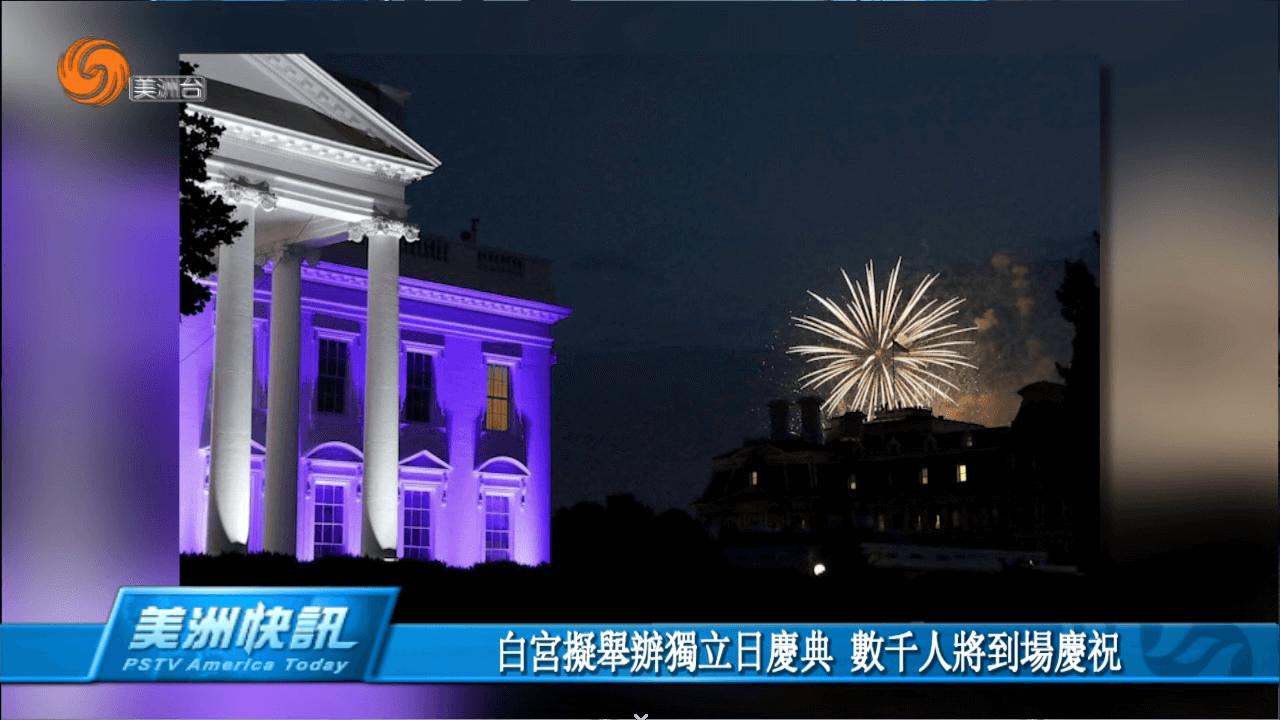 白宮擬舉辦獨立日慶典