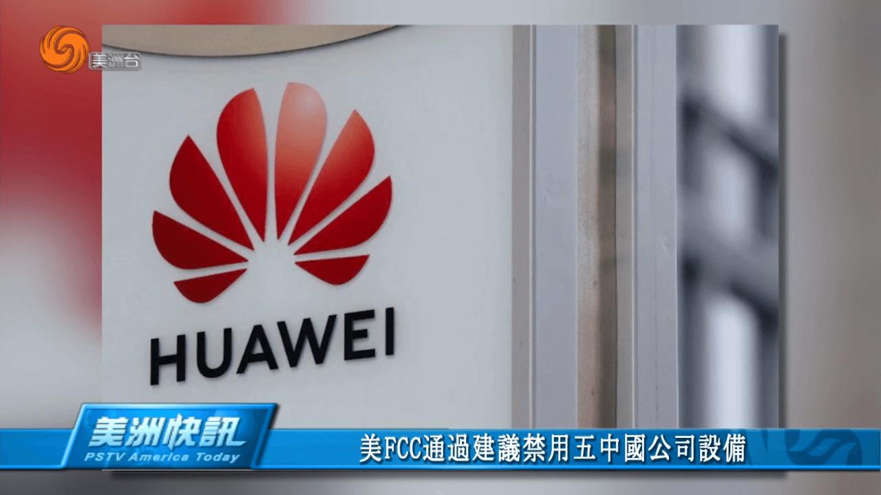 美FCC通過建議禁用五中國公司設備