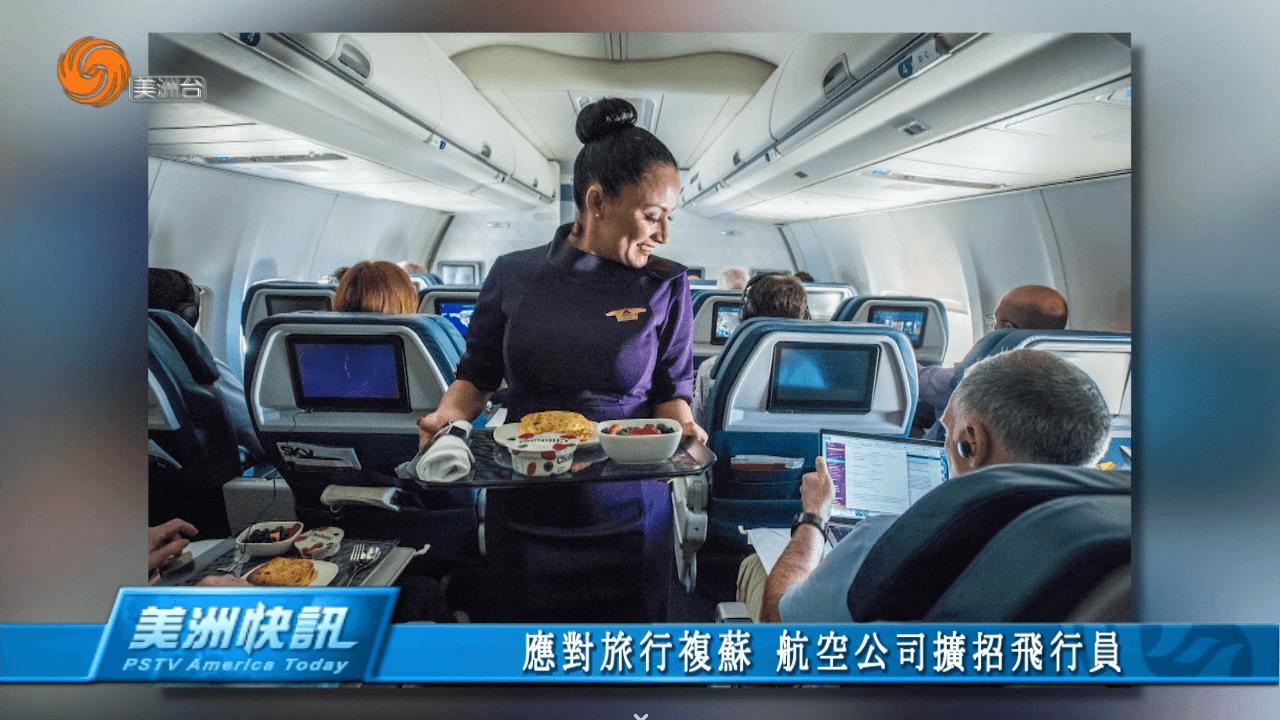 應對旅行復蘇 航空公司擴招飛行員