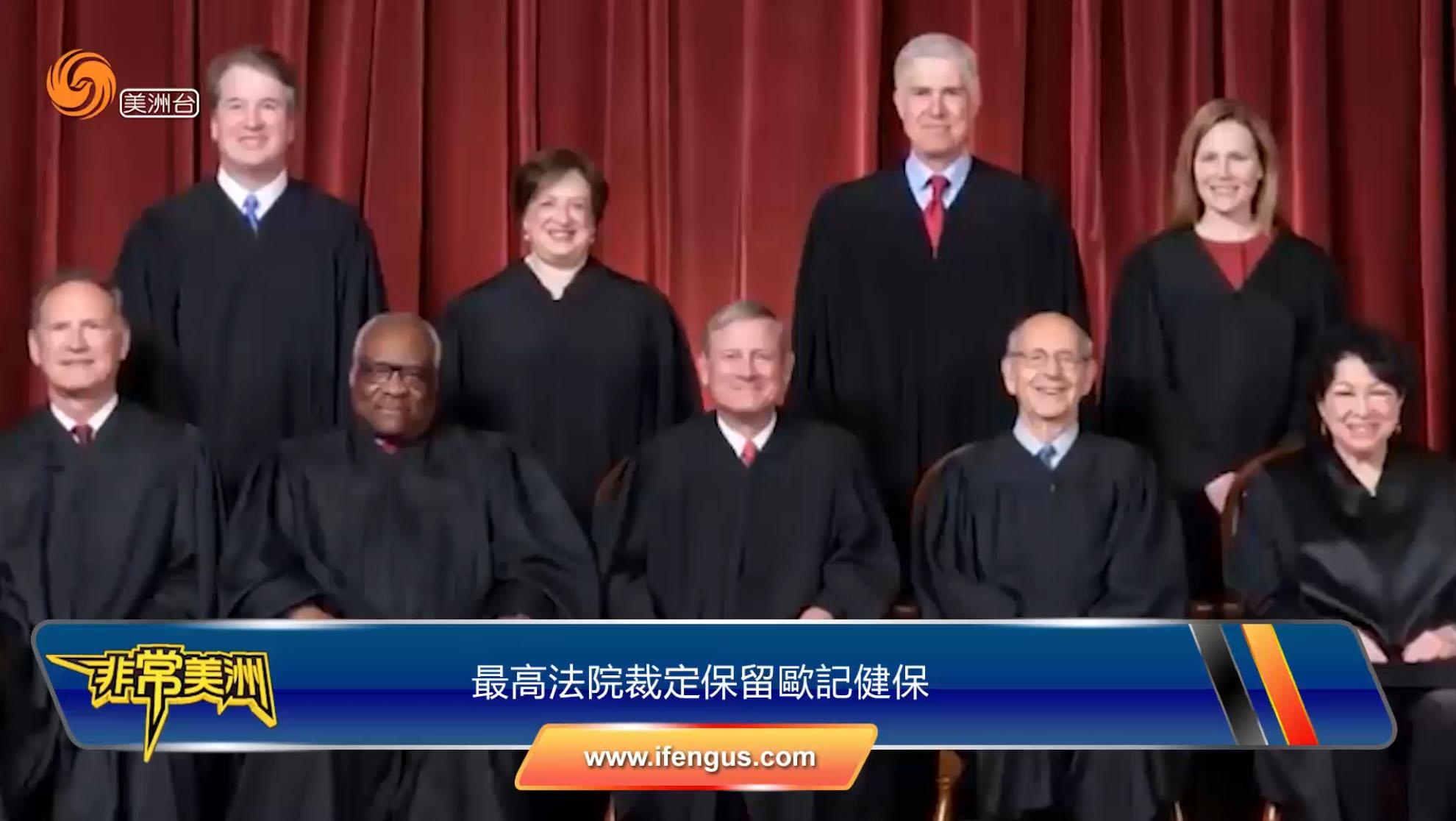 最高法院裁定保留歐記健保