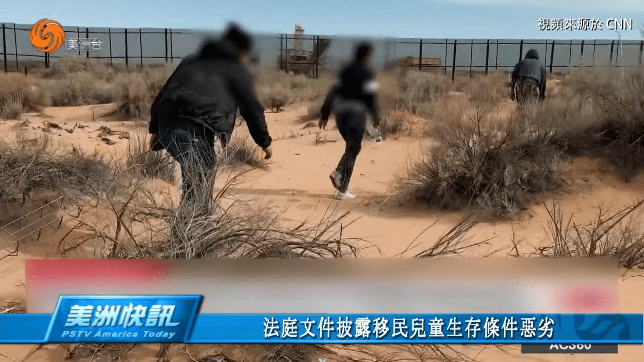 法庭文件披露移民兒童生存條件惡劣
