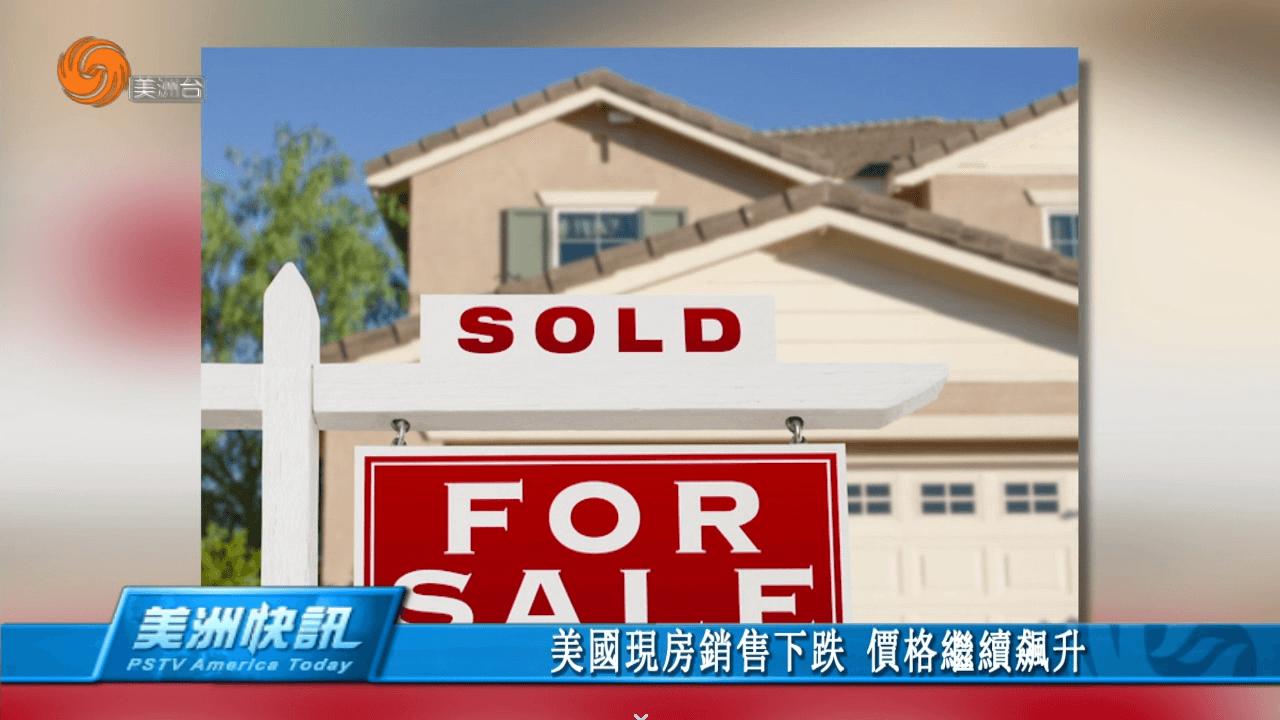 美國現房銷售下跌 價格繼續飆升