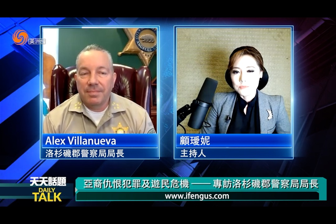 洛杉矶郡警察局长谈论游民危机