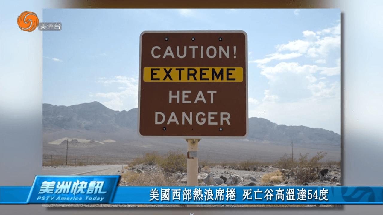 美國西部熱浪席捲 死亡谷高溫達54度