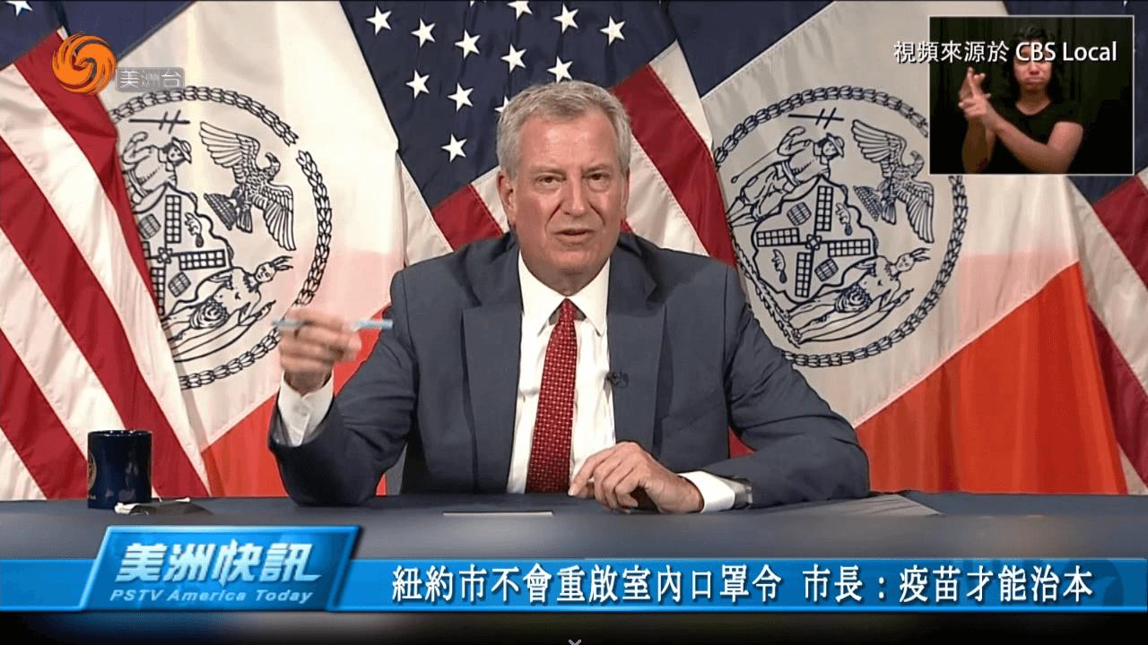 紐約市不會重啟室內口罩令 市長:疫苗才能治本