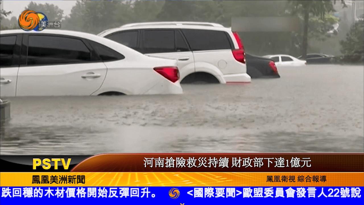 河南抢险救灾持续 财政部拨款一亿元