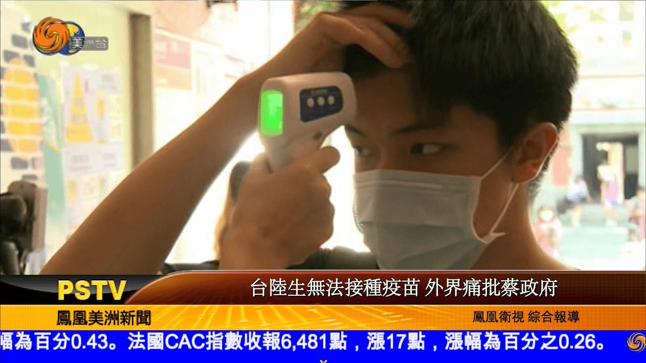 台陆生无法接种疫苗 外界怒批蔡政府