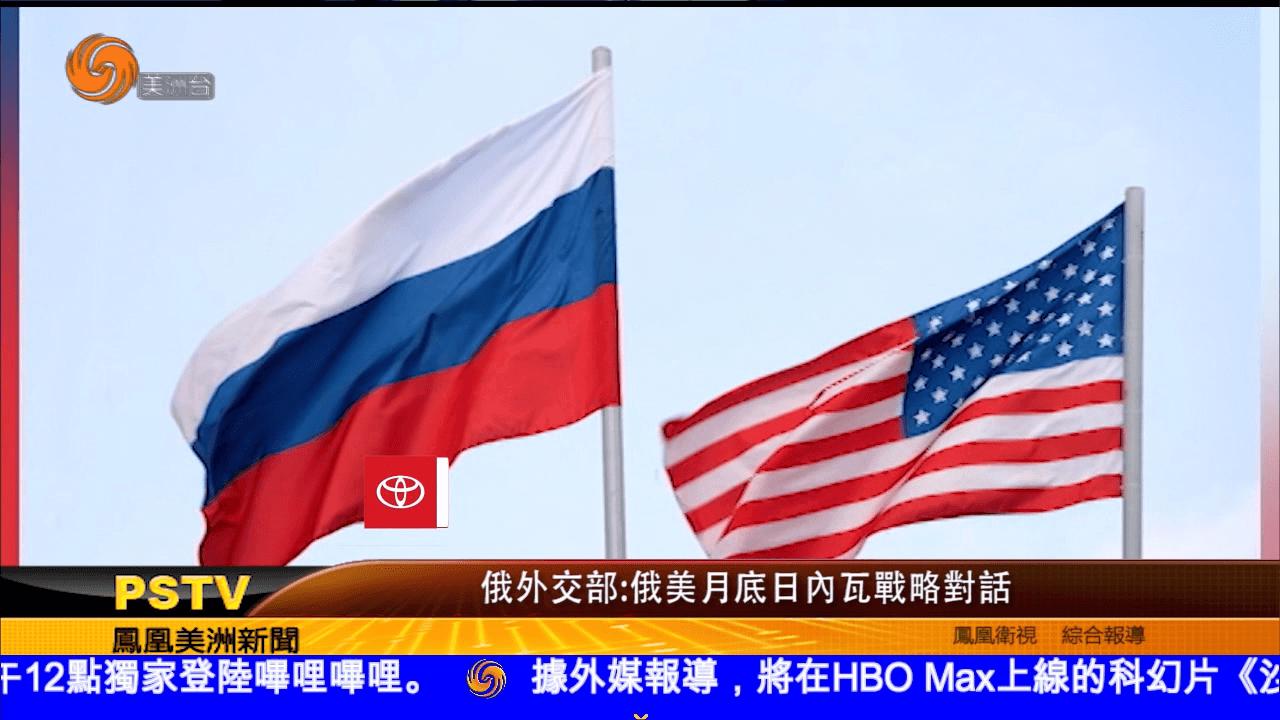 俄外交部:俄美月底日内瓦战略对话