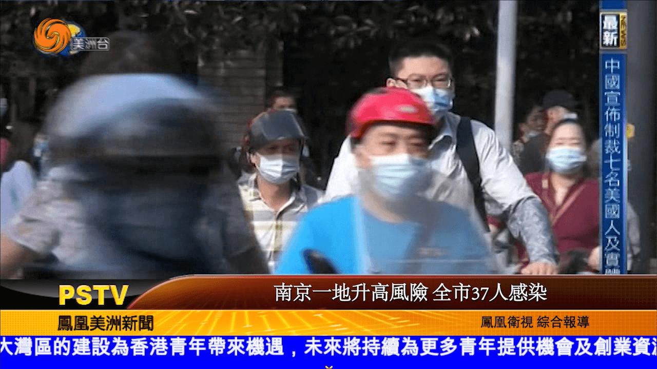 南京一地升高风险 全市37人感染