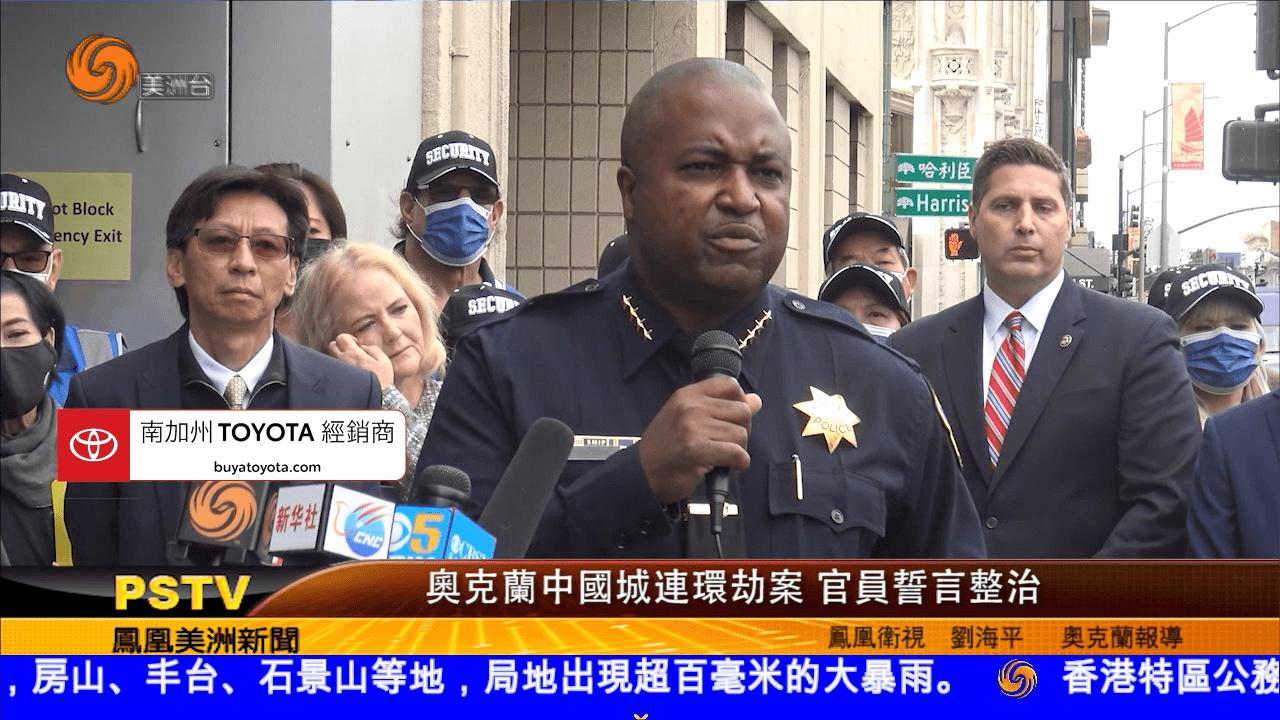 奥克兰中国城连环抢劫案 官员誓言整治