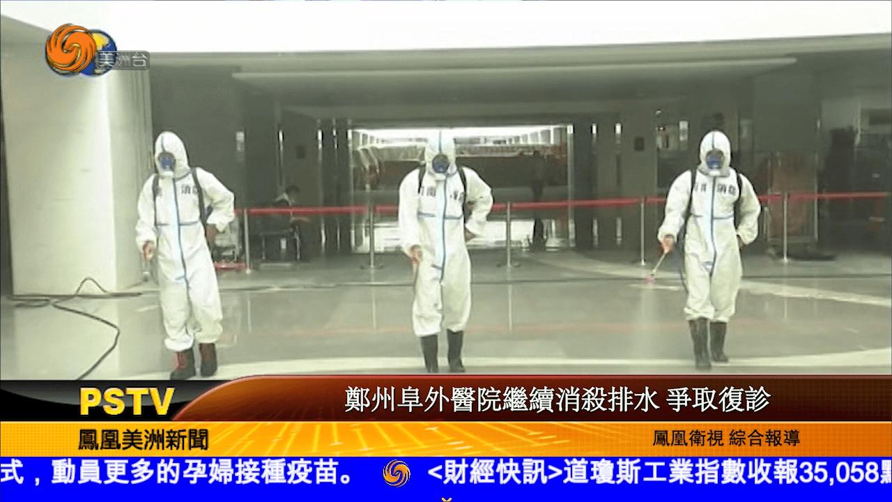 郑州阜外医院继续消杀排水