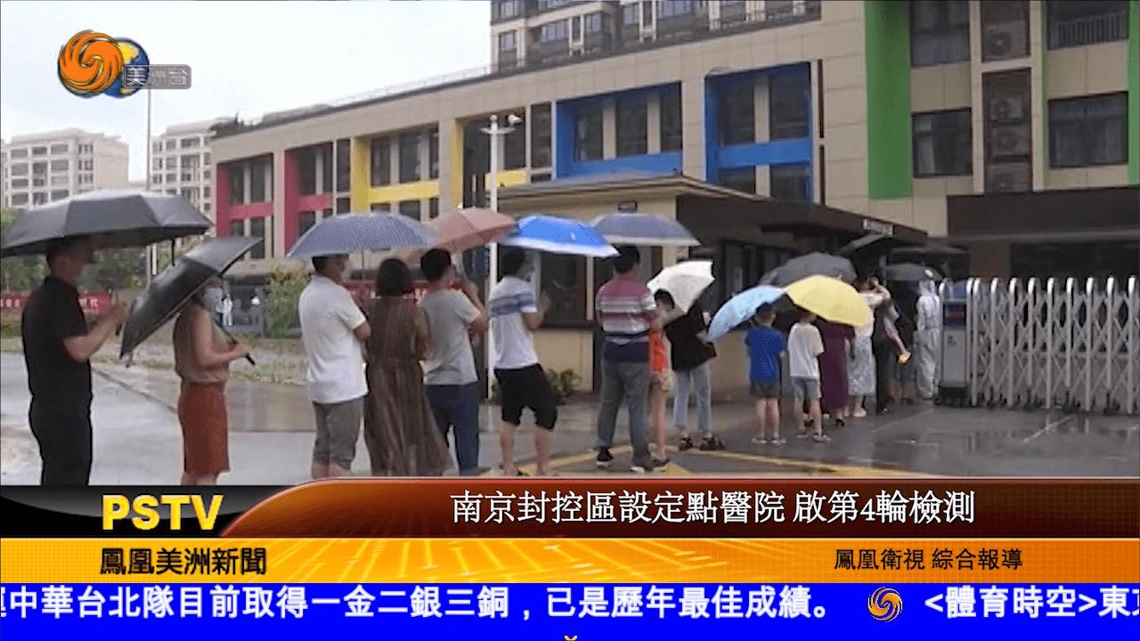 南京封控区设定点医院 启动第四轮检测