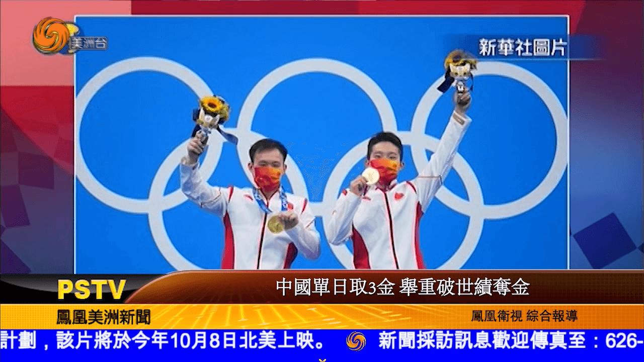 中国单日取三金 举重破世界纪录夺金