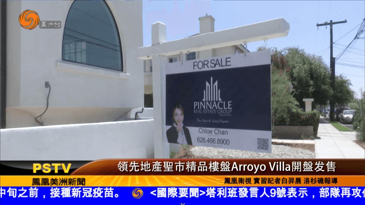 领先地产圣市精品楼盘Arroyo Villa开盘发售