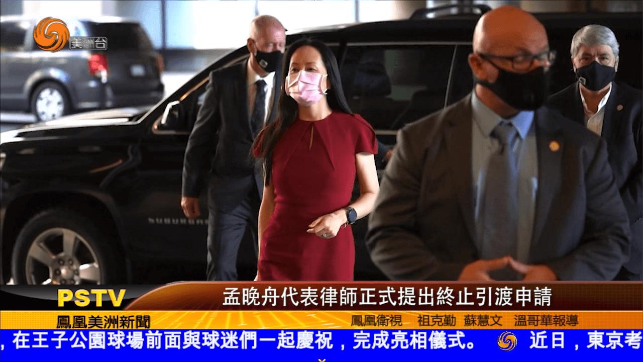 孟晚舟代表律师正式提出终止引渡申请