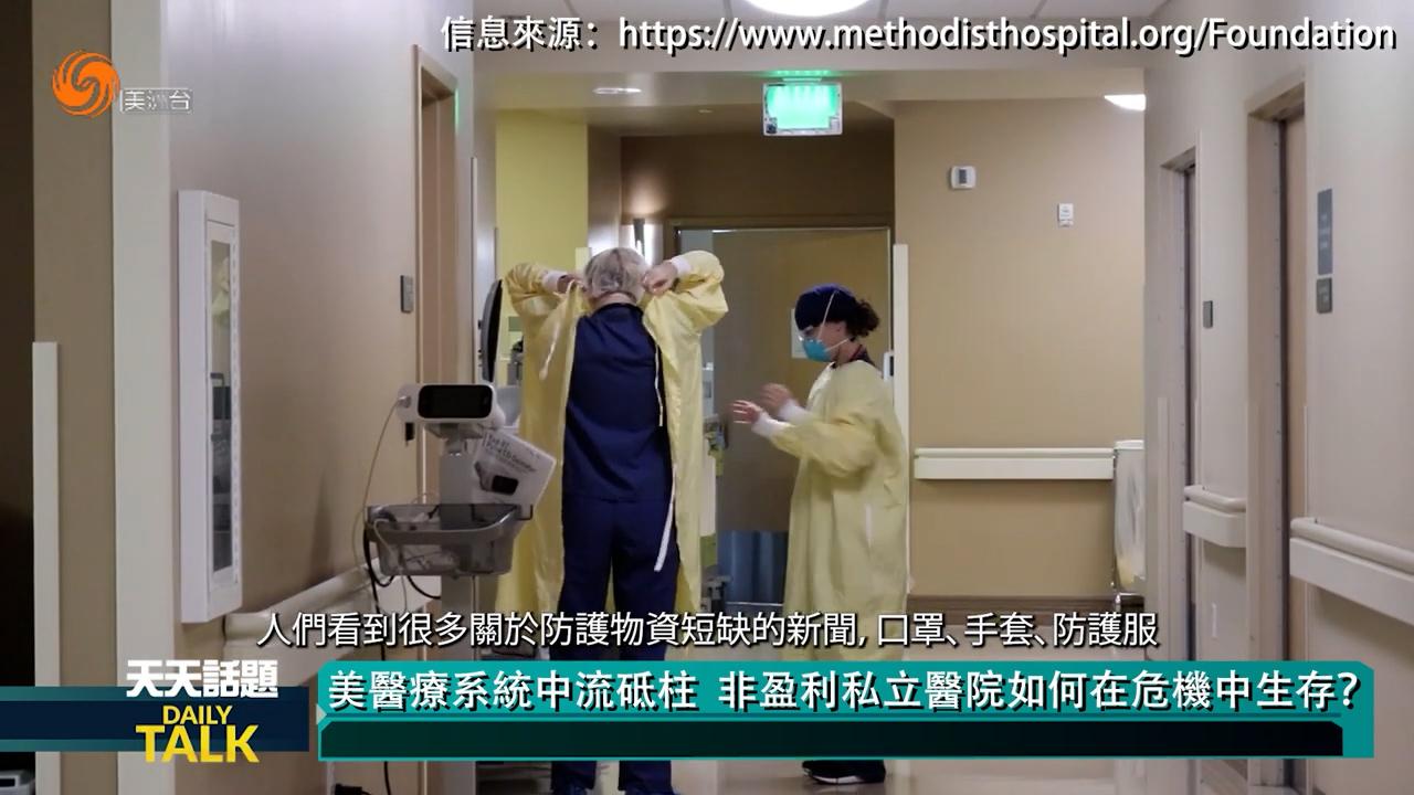 美以美医院作为非营利性医院如何在疫情中生存?