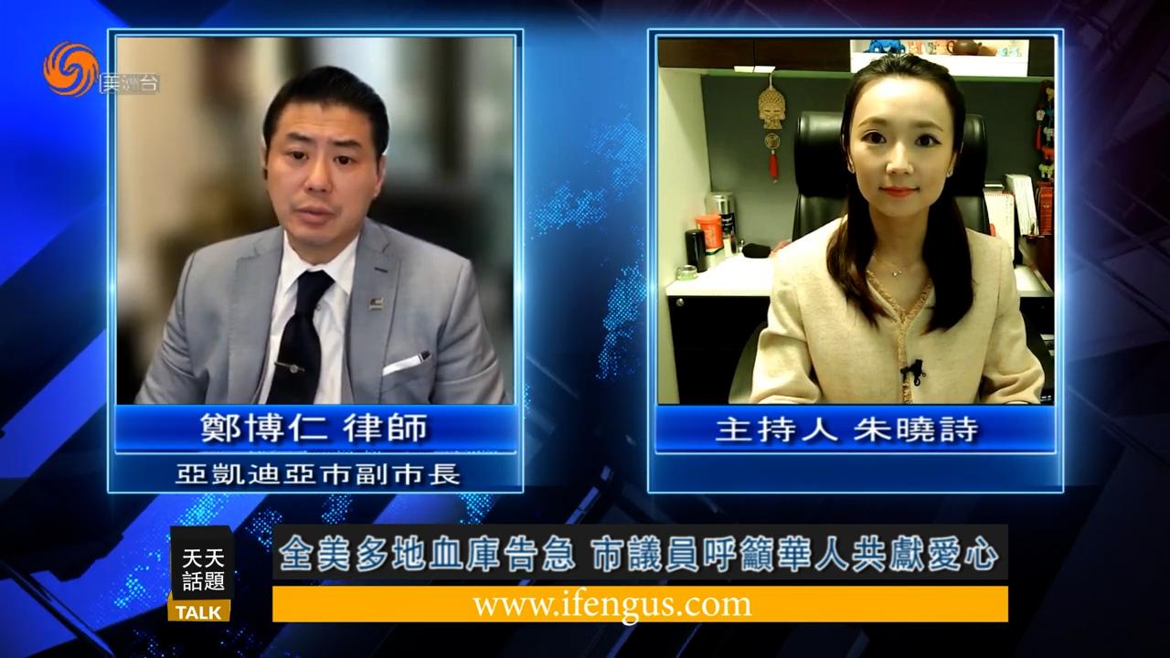 南加亚凯迪亚病人急需输血救命 华裔积极献血