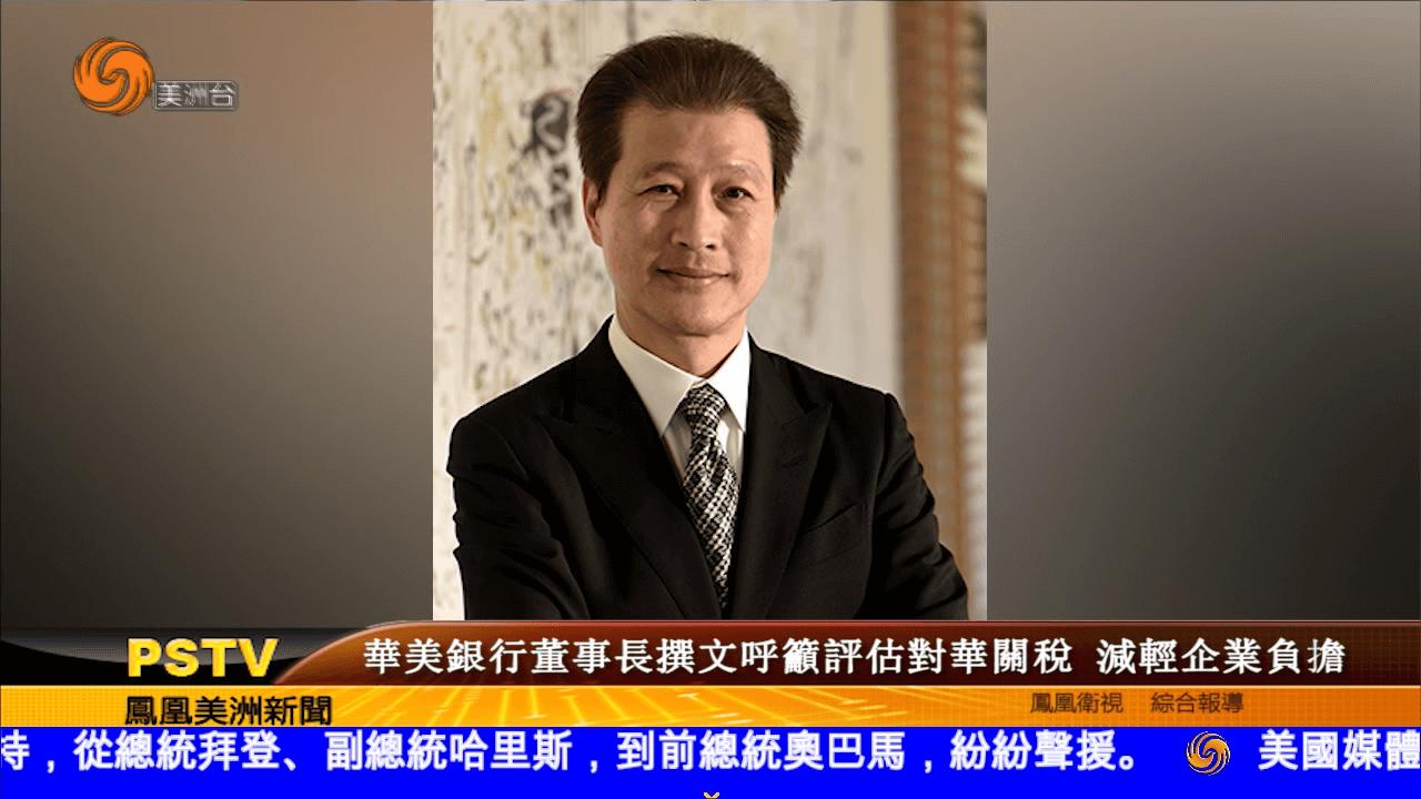华美银行董事长撰文呼吁评估对华关税