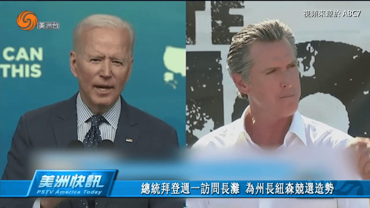 总统拜登周一访问长滩 为州长纽森竞选造势