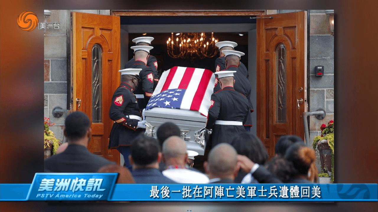 最后一批在阿阵亡美军士兵遗体回美