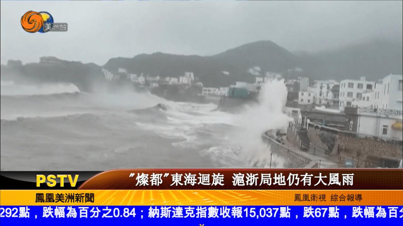 灿都东海回旋 沪浙局部地区仍有大风雨