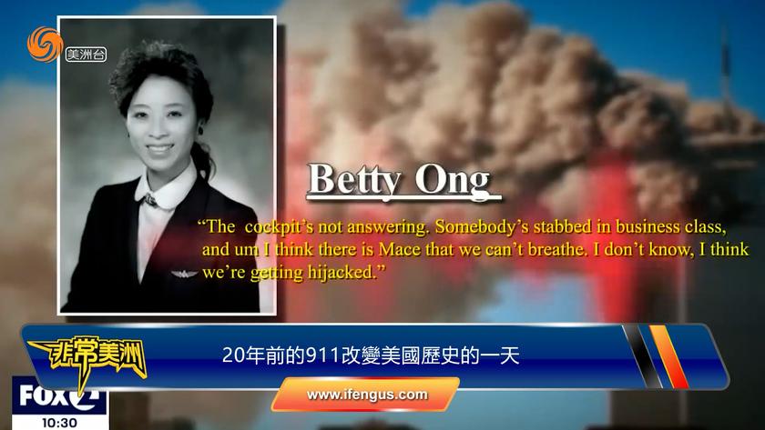 20年前的911改变美国历史的一天 911事件中的华人英雄