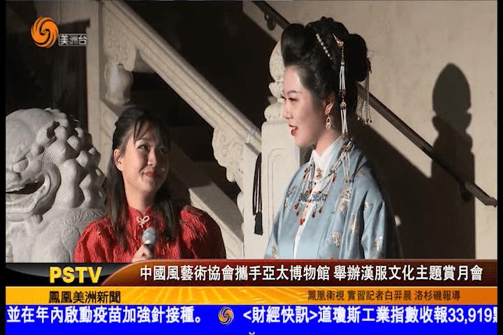 中国风艺术协会携手亚太博物馆 举办汉服文化主题赏月会