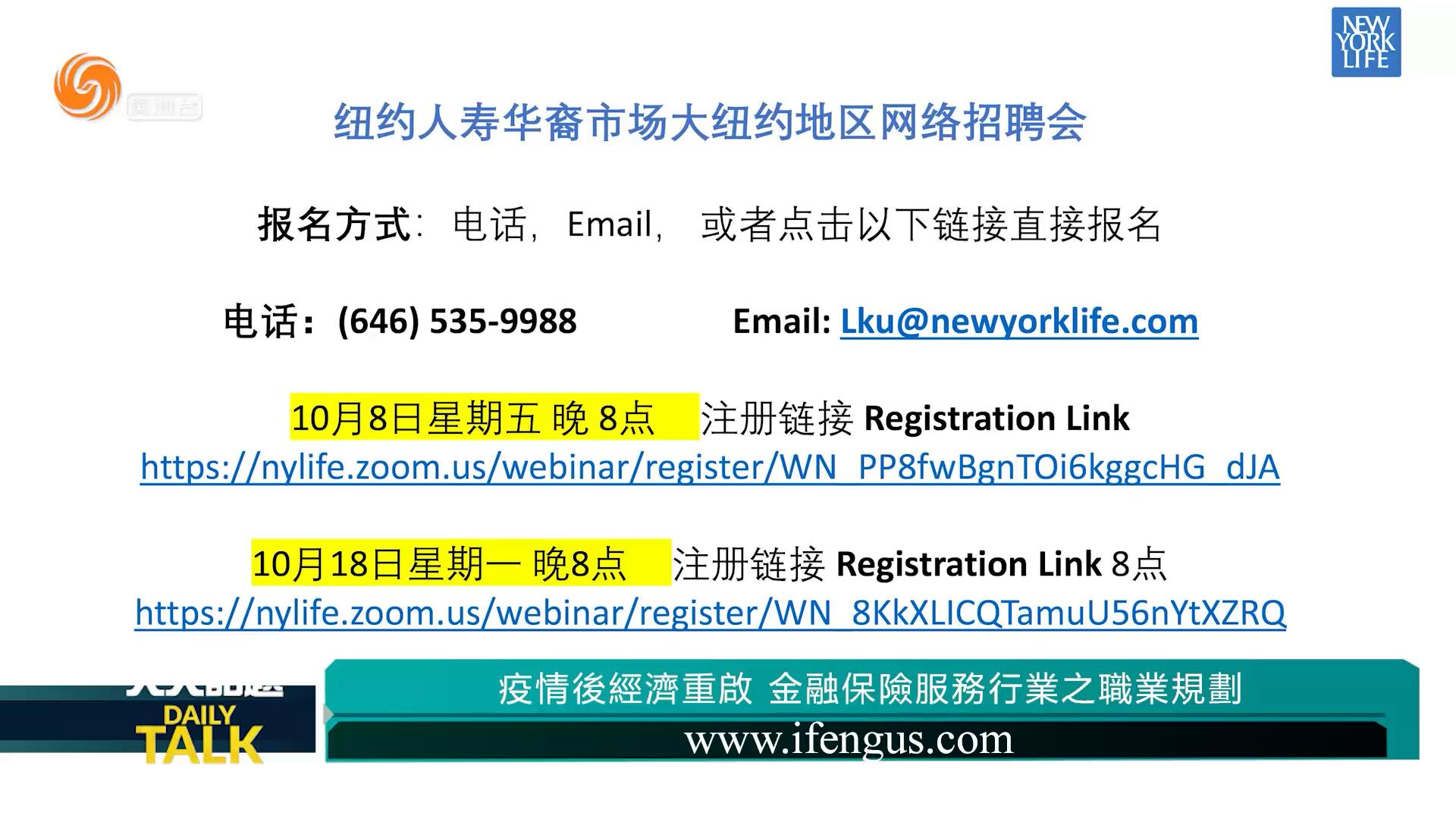 纽约人寿华裔市场大纽约地区在线职业说明会