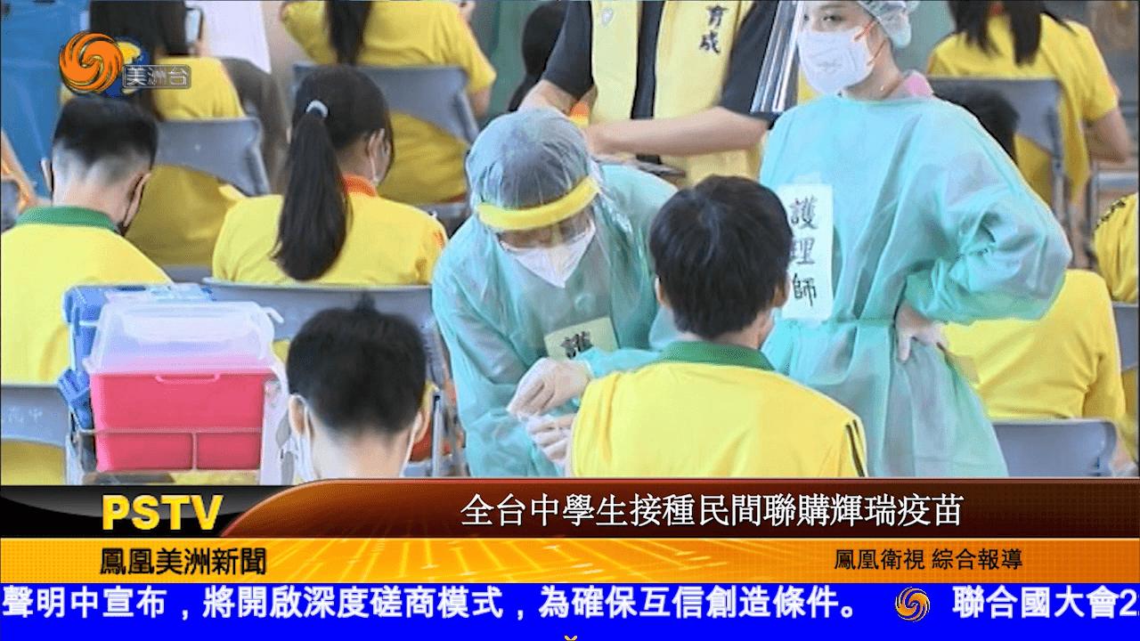 全台中学生接种民间联购辉瑞疫苗