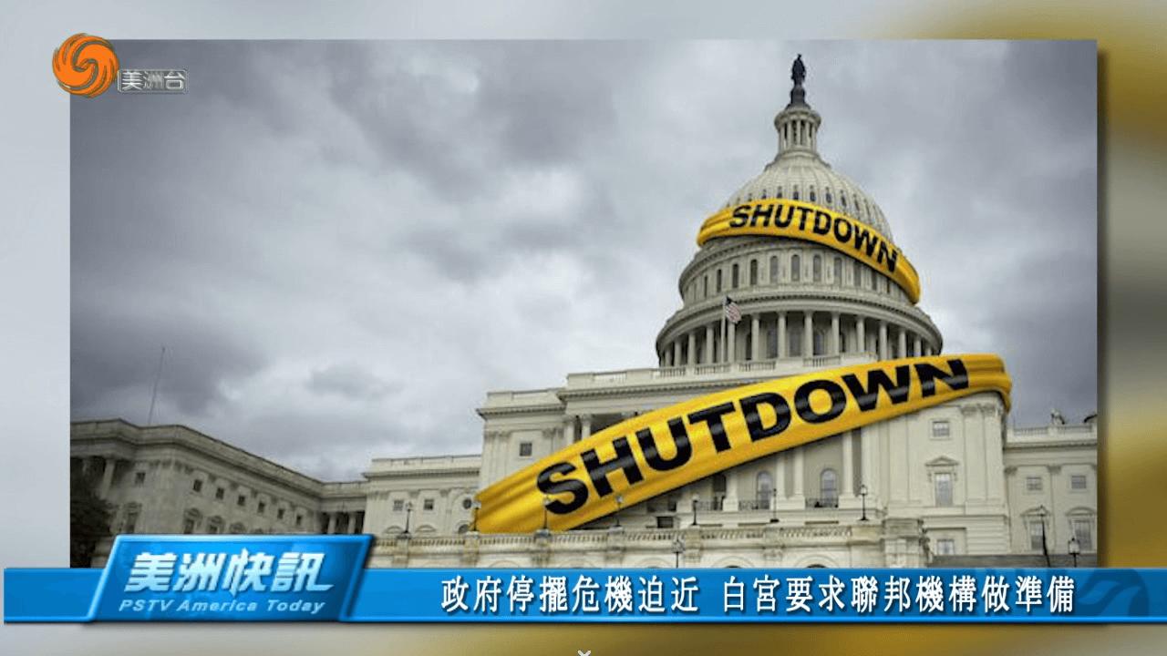政府停摆危机迫近 白宫要求联邦机构做准备