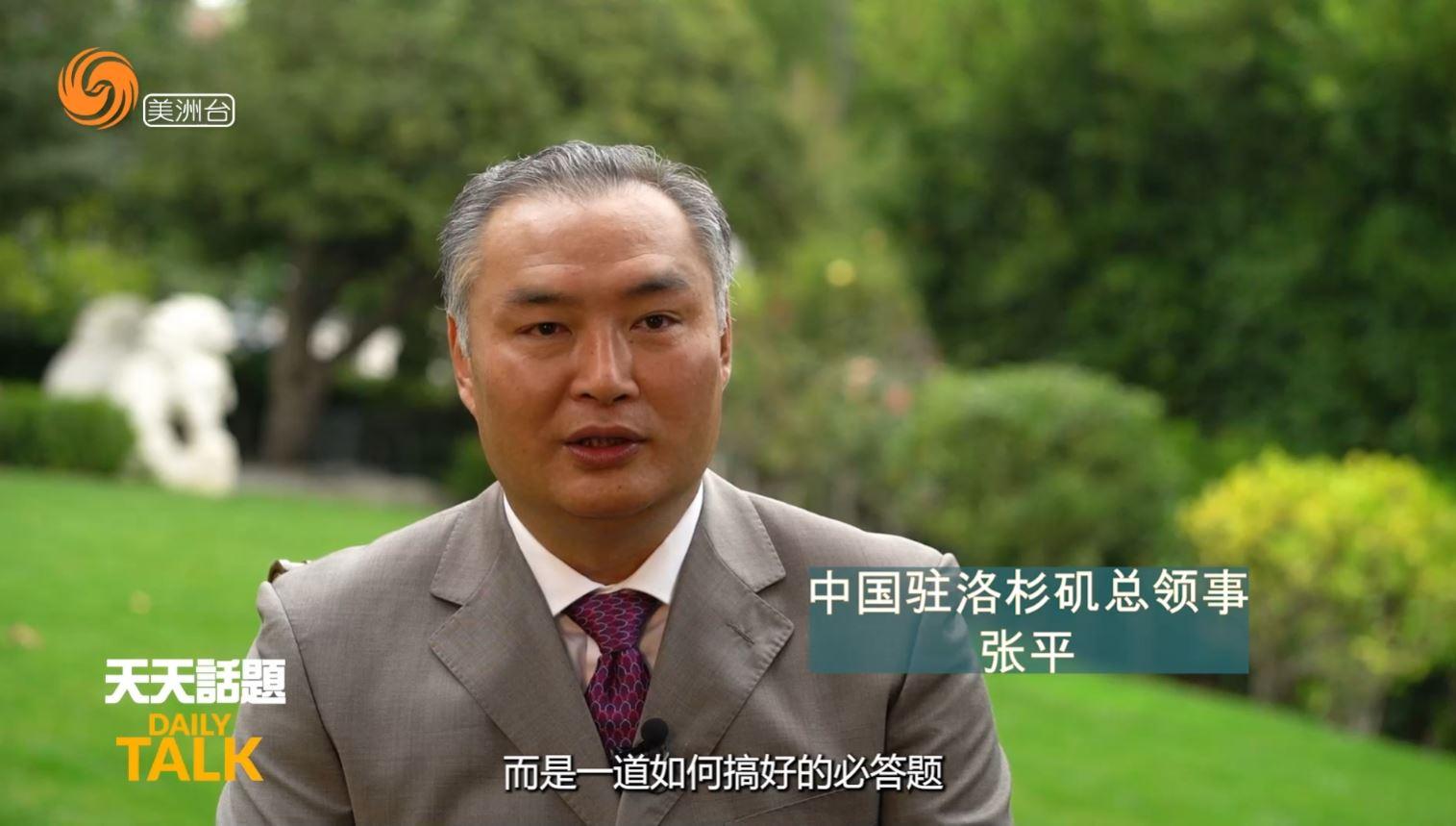 中国驻洛杉矶总领事张平分析疫情下的中美关系