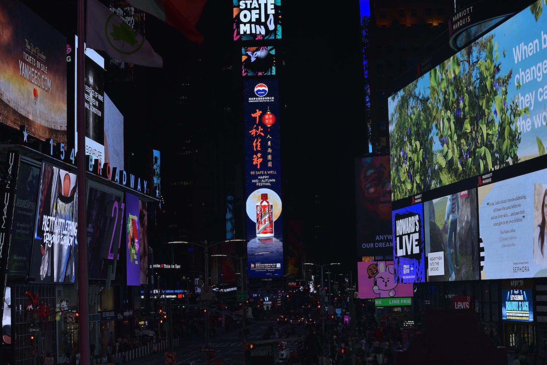 中国名酒登上纽约时代广场庆中秋