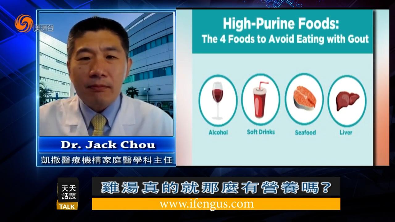 鸡汤里嘌呤含量高吗?