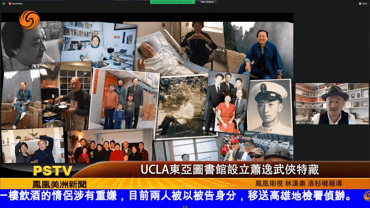 UCLA东亚图书馆设立萧逸武侠特藏