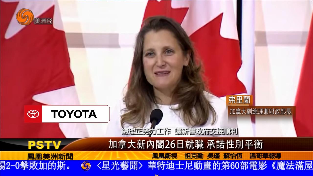 加拿大内阁26日就职