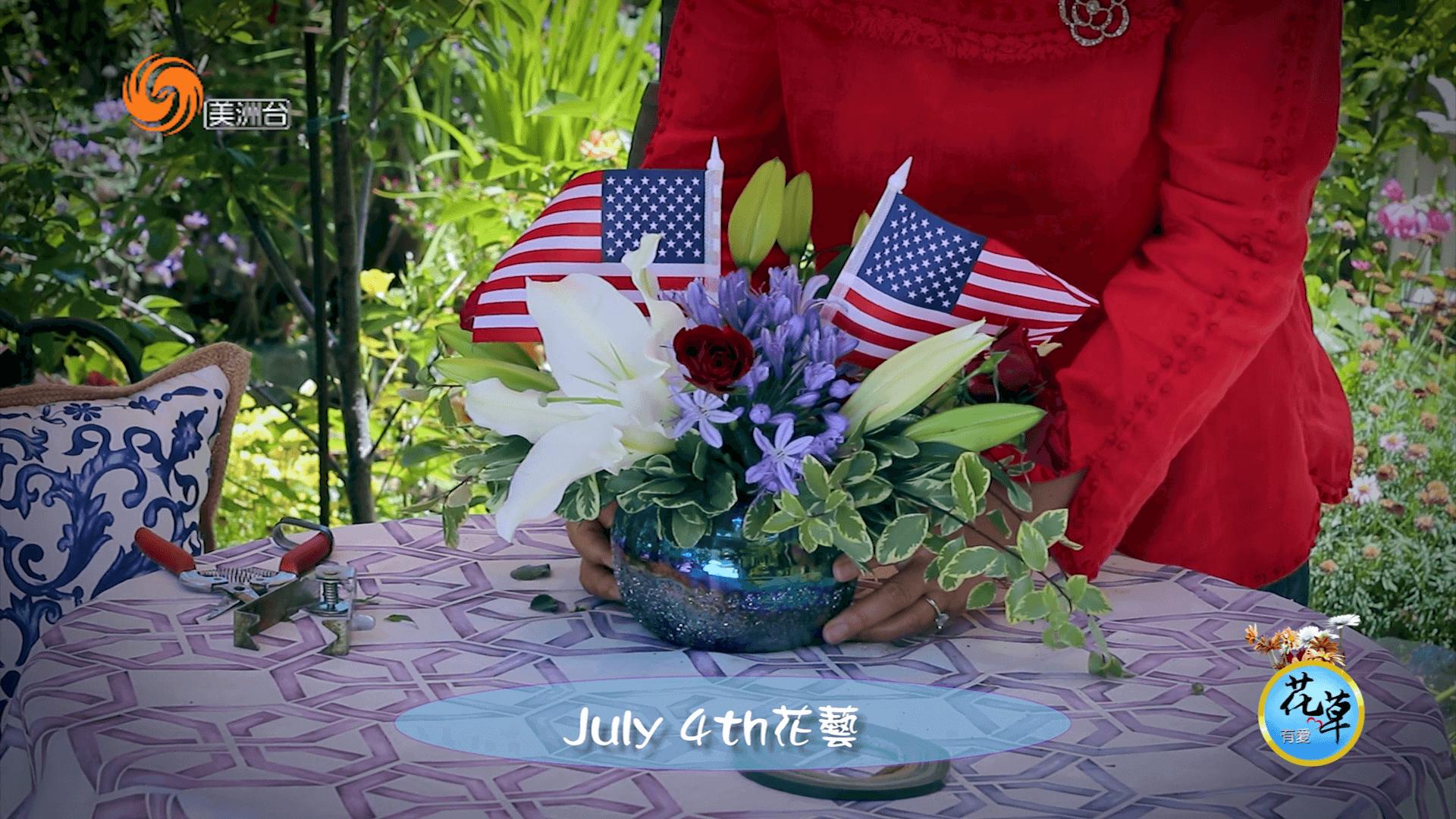 7月4日花艺