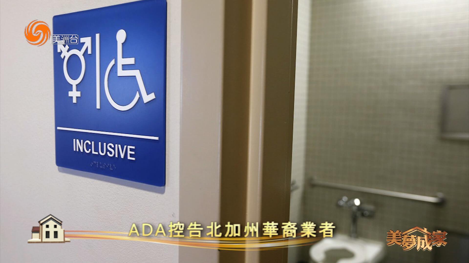 ADA控告北加州华裔业者